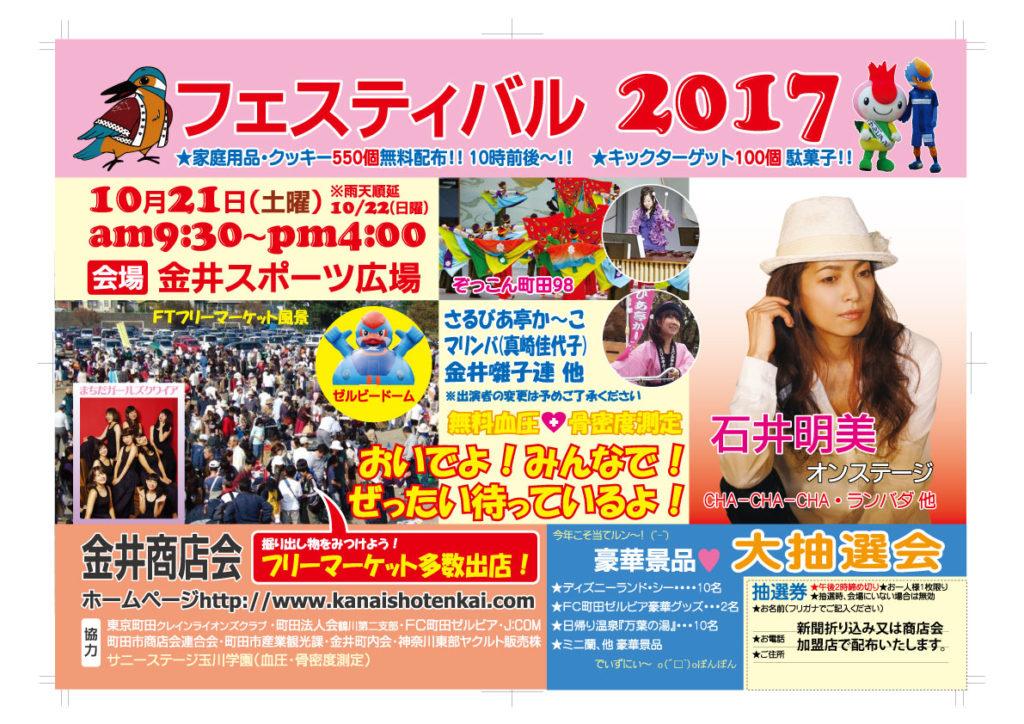 金井フェスティバル2017