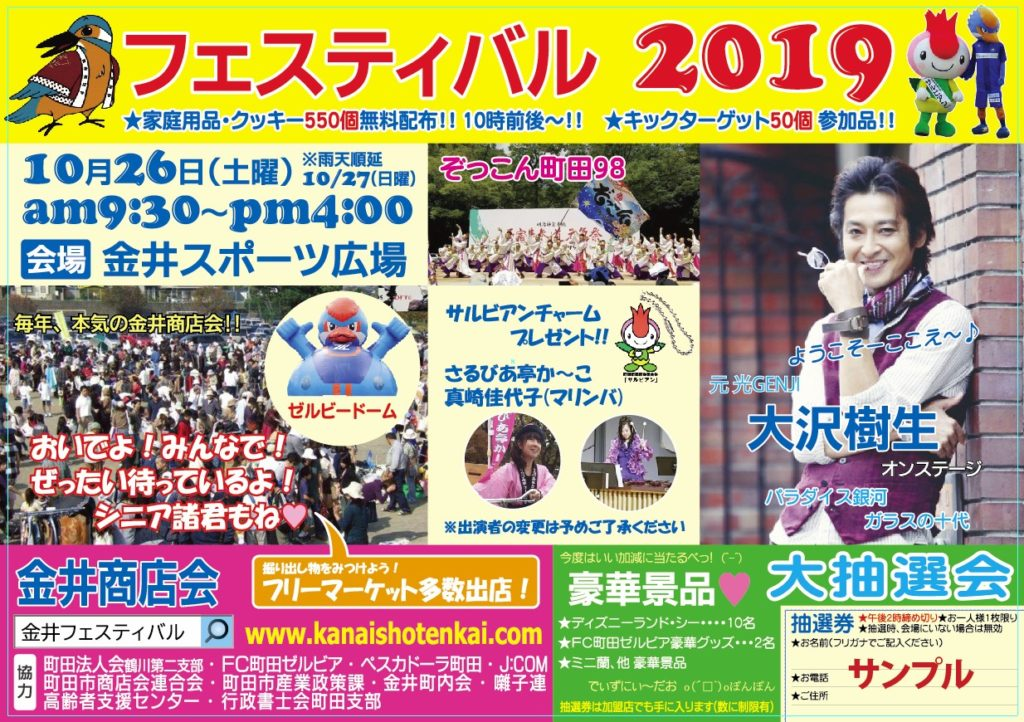 金井フェスティバル