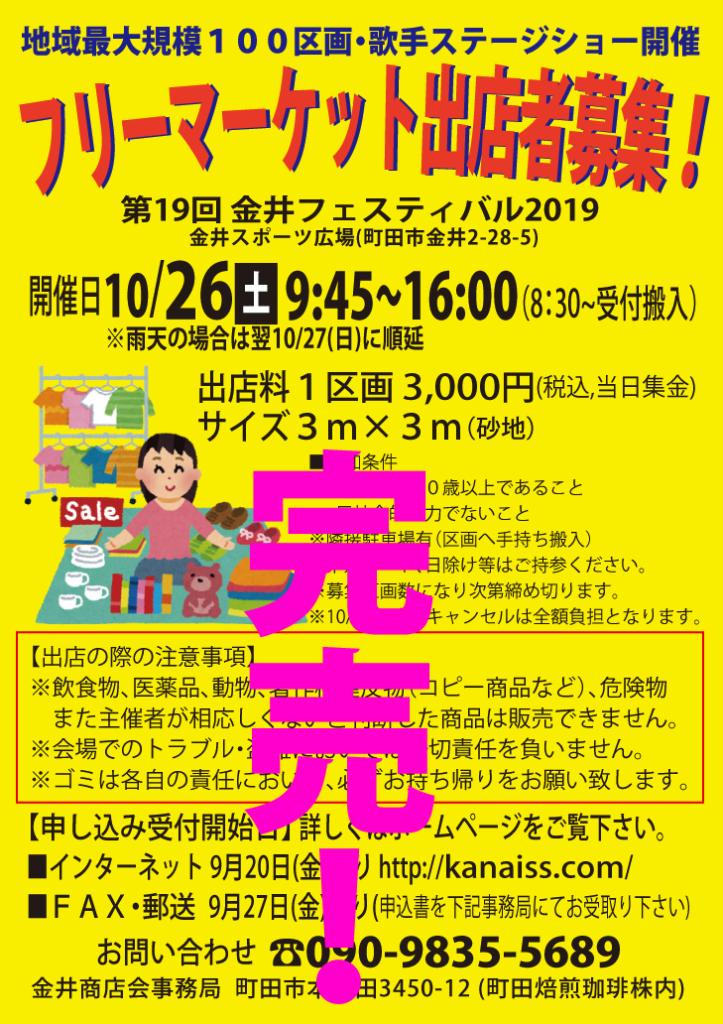金井フリーマーケット